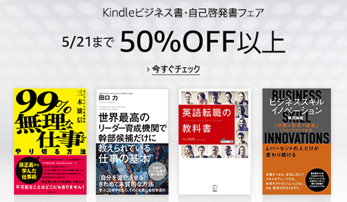 【50%OFF以上】Kindleビジネス書・自己啓発書フェア