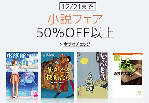 『50%OFF以上』小説フェア