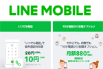LINEモバイルが通話料半額の「いつでも電話」と電話かけ放題の「10分電話かけ放題」を提供開始
