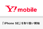 Y!mobileが「iPhone SE(32GB/128GB)」を3月25日より発売