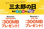 auの「三太郎の日」 - 6月特典は「Wowma!」新規会員登録や買い物で300MBプレゼント