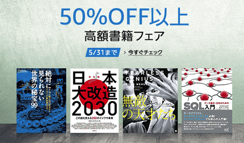 50%OFF以上 高額書籍フェア