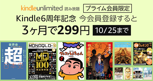 Kindle Unlimited 99円