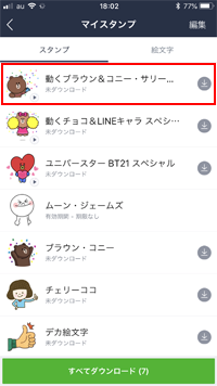LINE 無料スタンプ