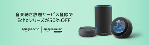 Amazon Music Unlimitedへの登録で対象のAmazon Echoシリーズが50%OFF
