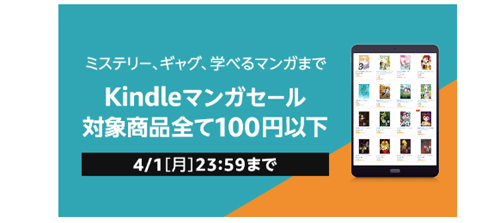 Kindleマンガセール 対象タイトル全て100円以下