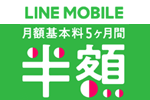 LINEモバイルが月額基本料5カ月間半額キャンペーンを開始