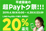 LINE Payが実質最大20%分還元の「平成最後の超Payトク祭」を開始