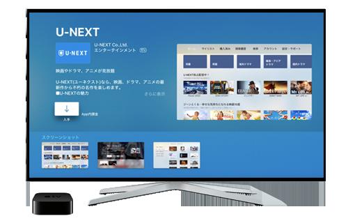 u next apple tv 第 3 世代
