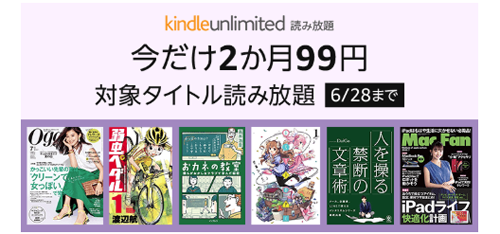 Kindle Unlimited 今だけ2ヶ月99円