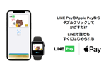LINE Payが「Apple Pay」に対応