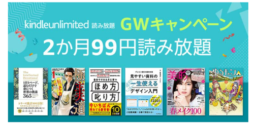 GWキャンペーン Kindle Unlimited 読み放題 今だけ2か月99円
