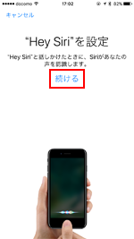 iPhone「Hey Siri」を設定する