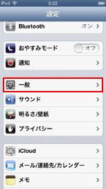 iPod touch 一般