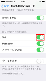 iPhone/iPod touchでSiriを起動する