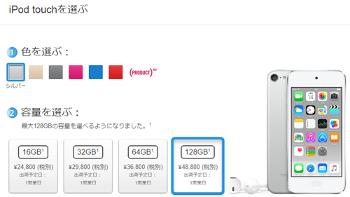 iPod touch(第6世代) 128GB