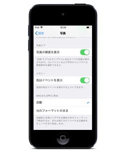 iPod touch(第7世代) ARゲーム