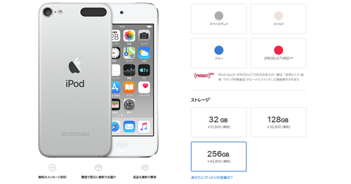 iPod touch(第7世代) 256GB
