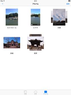 iPad/iPad miniでパソコンから転送した写真を表示する
