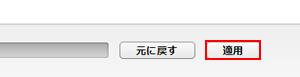 iTunesで転送をクリックする