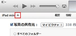 iTunesとiPad/iPad miniの接続を解除する