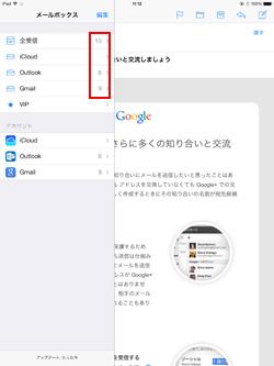 iphone メール すべて 既 読