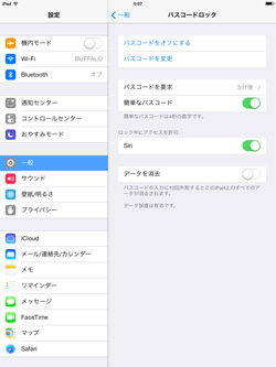 Ipad パス コード 変更 【2021年新版】iPhone、iPad、iPodのパスコードを変更する方法