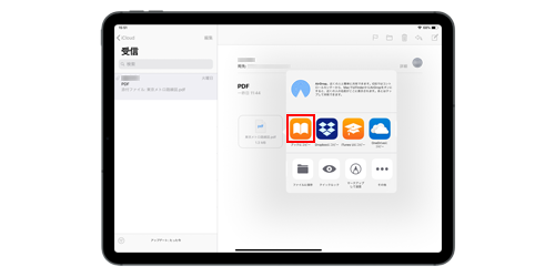 pdf 保存 アプリ ipad