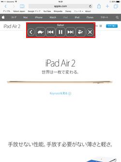 読み上げ ipad iPhone や