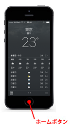 iOS7搭載iPhoneでアプリを起動する