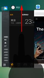 iPhoneでマルチタスク画面内のアプリ画面を上部にスワイプする