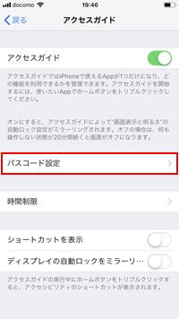 トリプル クリック iphone