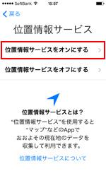 iPhoneで位置情報サービスの設定を行う
