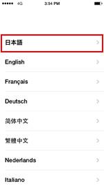 iPhoneで言語を選択する