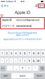 iPhoneでApple IDでサインインします