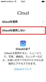 iCloudを使用しない場合
