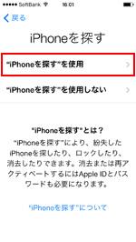 iPhoneを探すを使用