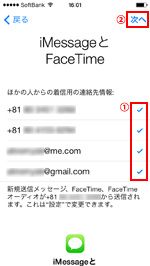 iMessageとFaceTime