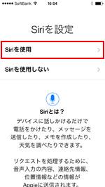 iPhoneでSiriを使用する