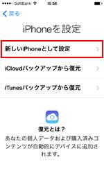 新しいiPhoneとして設定