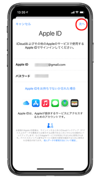 iPhoneのAirDropでデータ/ファイルを送信する