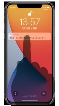 iPhoneのAirDropで受信したデータ/ファイルは端末に保存される