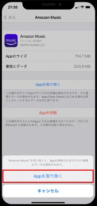 アプリ 取り除い ホーム た から を 戻す 画面