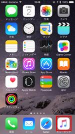 iPhoneでミュージックアプリを起動する