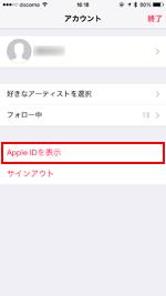 iPhoneでアカウント画面から「Apple IDを表示」を選択する