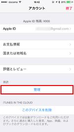 iPhoneで購読の管理画面を表示する