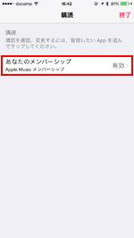 iPhoneのアカウント画面で「Apple Music メンバーシップ」を選択する