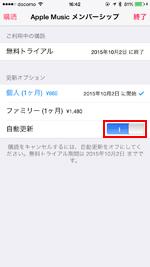 iPhoneでApple Musicの自動更新をオフにする