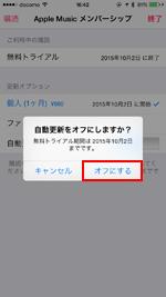 iPhoneでApple Musicで無料トライアル期間後の自動更新をオフにする