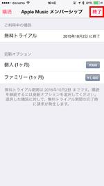 iPhoneでApple Music メンバーシップ画面を閉じる
